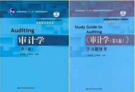 审计学第八版教材+审计学学习指导书秦荣生 人大社 共2本