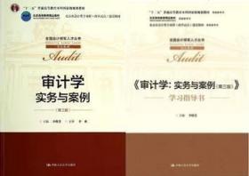 审计学实务与案例+学习指导书 (第三版)李晓慧 中国人民大学出版