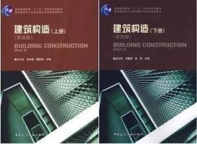 建筑构造 上下册 第四版 刘建荣 中国建筑工业出版社