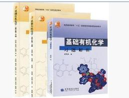 基础有机化学 第三版 上册+下册+习题解析 邢其毅 高等教育出版社