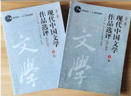 现代中国文学作品选评(AB卷)(第二版)乔以钢 南开大学出版社