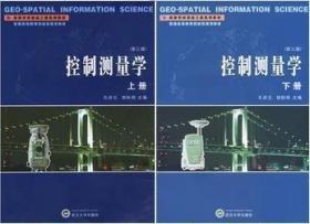 控制测量学 上下册 第三3版 孔祥元 武汉大学出版社