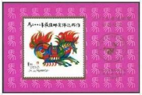 2002年邮票评选张第二轮生肖马年评选纪念张(原胶保真)