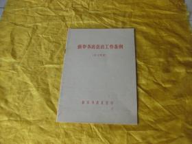 新华书店县店 工作条例(诫行草案0