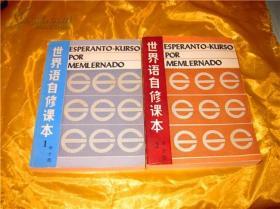 世界语自修课本(1 2)