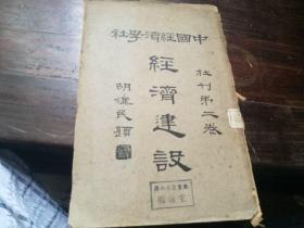 1929年中国经济学社社刊 《经济建设》胡汉民题 北伐胜利后的建设