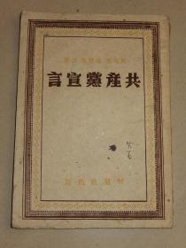 1949年 天津新华书店《共产党宣言》