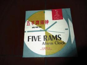 五羊牌闹钟说明书