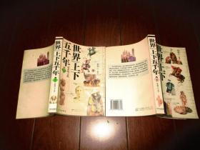 世界上下五千年(上下册)京华出版社