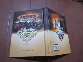 维吾尔民间文学精选--沙雅卷【维吾尔文】