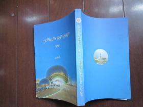 克拉玛依文史资料,上册【维文】