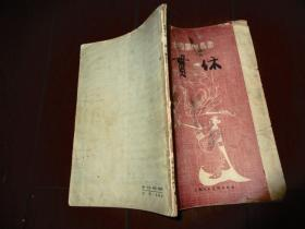 贯休 中国画家丛书