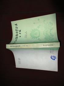 现代汉语语法学习方法