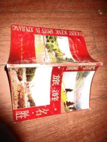 新疆旅游名胜:汉英对照