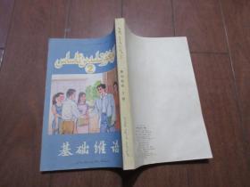 基础维语 (下册)