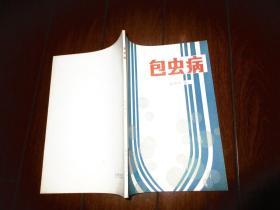 包虫病【新疆人民出版社】