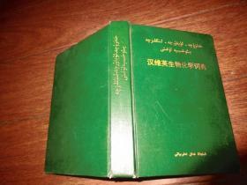 汉维生物化学词典