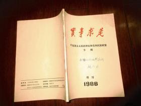 实事求是;马克思主义民族理论和党的民族政策专辑【1986增刋】