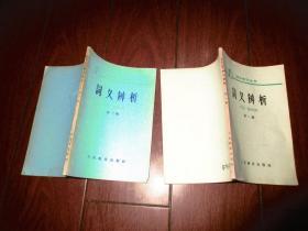 语文学习丛书【词义辨析】1..3