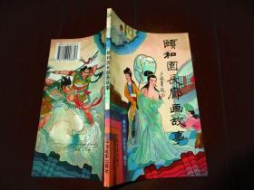 颐和园长廊画故事
