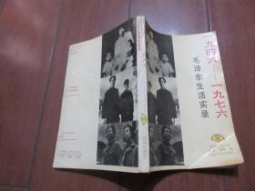 毛泽东生活实录1946——1976