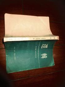 逻辑 三联57年一版一印