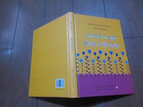 基层干部读本; 维吾尔语会话(精装)