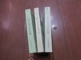 建国以来毛泽东文稿(4,5,6卷合售)