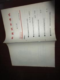 新疆钱币通讯(第三十三期)