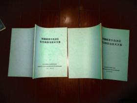 新疆维吾尔自治区包虫病防治技术方案【二00九年.二0一.一年】两册合售