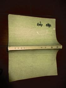 晋书 六(6 传)中华书局