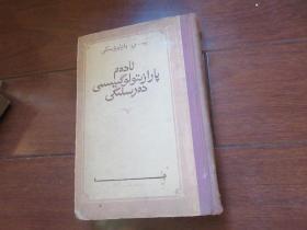 农村医疗工作手册【民文】1957年版