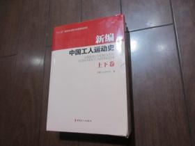 新编中国工人运动史(上下卷)
