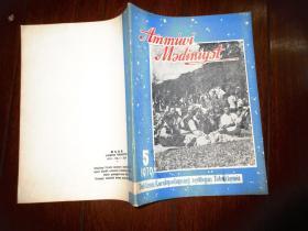 群众文化1979年第五期【维吾尔文】