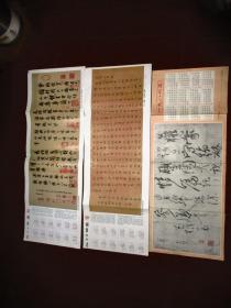 《书法》杂志社1986--2003---2004年赠品【3张】