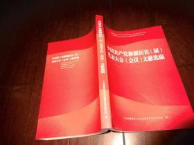 中国共产党新疆历次(届)代表大会【会议】文献选编