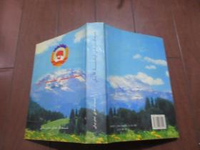 新疆政协五十年(1951-2001)维吾尔文