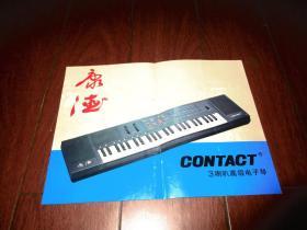 康德C0NTACT3喇叭高级电子琴【说明书】