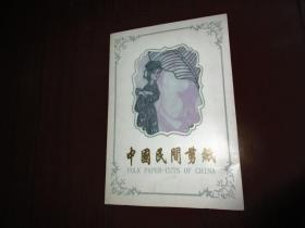 中国民间剪纸【一套12张全】