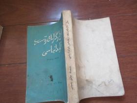 兽医处方手册【哈萨克文】1977年版