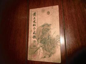 黄太史临正气歌【经折式、尺寸:10×17cm】