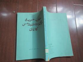 中国历史朝代公历回历对照表【维吾尔文】1985年一版一印