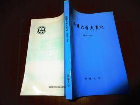 新疆大学 大事记 1935--1995