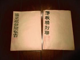拓片:郑板桥对联+苏东坡 赤壁怀古【2幅合售】