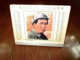 纪念毛泽东同志诞辰一百周年(日历)6张全,双面印刷,12个月