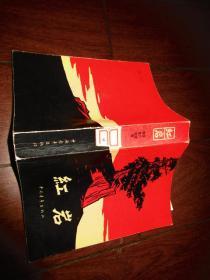 红岩【63年2版,1978新疆年1印】