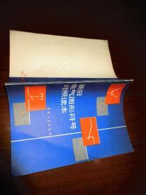 新旧电气图形符号对照读本