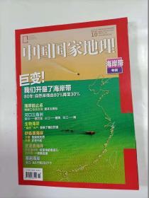 中国国家地理   2020年10   海岸带专辑   352页加厚本