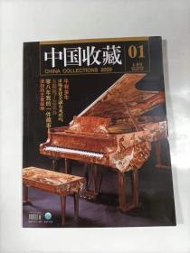 中国收藏    2009年1    牛有多牛  清初四王