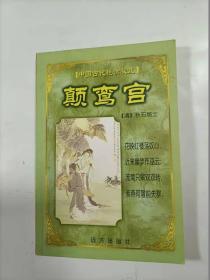 颠鸾宫   中国古代艳情秘笈